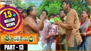 Sri Anjaneyam Telugu Movie Part 13/14 || Nithin, Charmy Kaur, Arjun, || Shalimarcinema