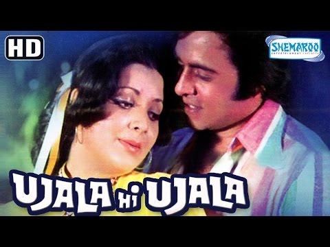 Ujala Hi Ujala {HD} (With Eng Subtitles) - Ashok Kumar - Vinod Mehra - Yogita Bali - Mehmood