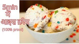 5min mein ice cream | Ice Cream Recipe in Hindi | Ice Cream Recipe Homemade||Ep#48