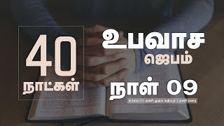 🔴 40 Days Fasting Prayer (Day 09) | 21Nov 2018 [Live Stream]