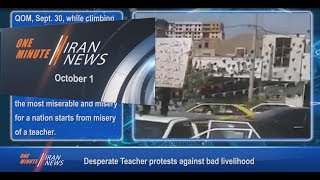 One Minute Iran News, October 1, 2018