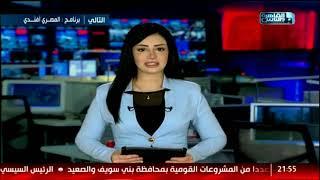 نشرة العاشرة من القاهرة والناس 21 يناير