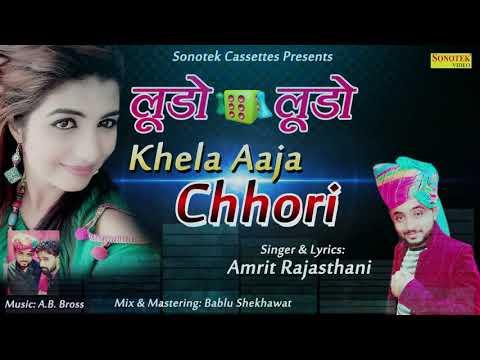 Xxx Mp4 Ludo Ludo Khela Aaja Chhori Amrit Rajsthani Latest Rajsthani Song 2017 3gp Sex
