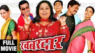 Khabardar | Full Comedy Marathi Movie | Sanjay Narvekar, Bharat Jadhav, Nirmiti Sawant