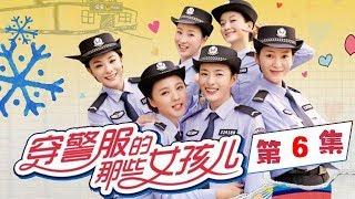 《穿警服的那些女孩儿》 第6集 | CCTV 电视剧