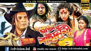 Ranga Baidani | Ilias kanchan | Karishma | Dildar | Nasir Khan | Full Bangla Movie | CD Vision