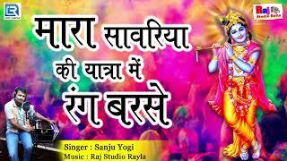 Latest Marwadi DJ Song - मारा सावरिया की यात्रा में रंग बरसे   स्वर: Sanju Yogi   RDC Rajasthani
