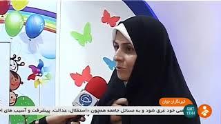 Iran Koodak Expo 2018, First Kids toys exhibition, Tehran نخستين نمايشگاه اسباب بازي كودكان تهران