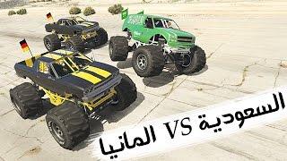 قراند 5   السعودية VS المانيا GTA V