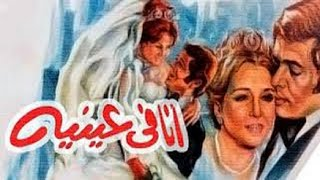 فيلم انا فى عينيه | Ana Fi Aynayh Movie