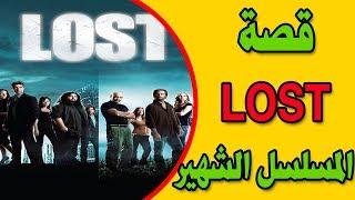 قصة المسلسل الشهير ( Lost )