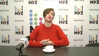 Видеочат со звездой на МУЗ-ТВ: Моя Мишель