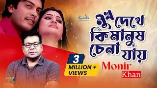 Monir Khan - Mukh Dekhe Ki Manush Chena Jay | মুখ দেখে কি মানুষ চেনা যায়