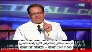 مدى استفادة مريض السكر من الدعامات. الضعف الجنسى مع ا.د. محمد عبدالشافى