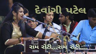DEVANGI PATEL ||ram Roti  Ram Roti || Shravan Tiffin Seva Dayro - Surat