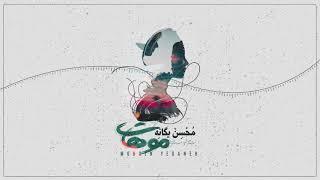 Mohsen Yeganeh - Moohat