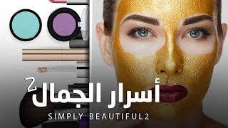 برنامج أسرار الجمال2 - حلقة 16- Zee Alwan