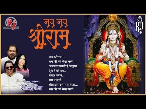 Xxx Mp4 Ravindra Jain श्री राम भजन Jai Jai Shree Ram Hindi Bhajan Geet Audio Jukebox 3gp Sex