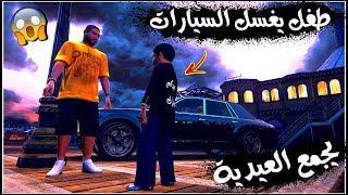 فيلم : غسل سيارتي وراح أعطيك العيدية ( لا يفوتكم ) 🤣💲 | # 2 | مسلسل حمودي و دحومي