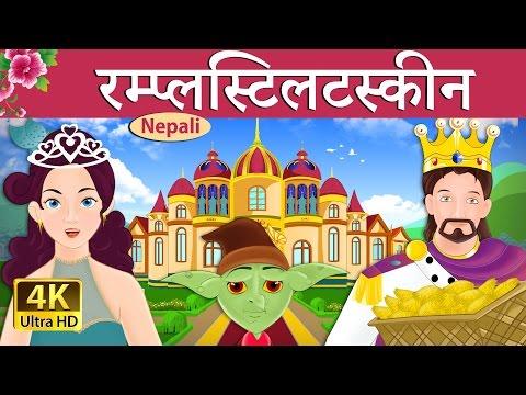 Xxx Mp4 रंपेलस्टिल्त्स्किन Rumpelstiltskin In Nepali Fairy Tales In Nepali Nepali Fairy Tales 3gp Sex