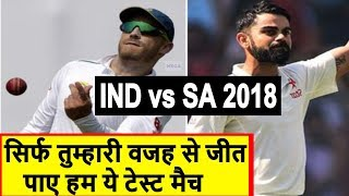 ind vs sa 2018 : After winning match, Faf duPlessis has no credit for any African player, but win