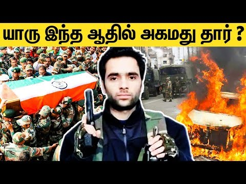 Xxx Mp4 Pulwama Attack 45 பேரை கொன்ற ஆதில் அகமது தார் யாரு Suicide Bomber Details Indian Army 3gp Sex