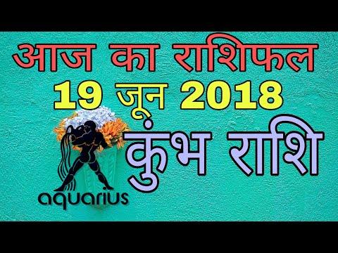 कुंभ राशि Aaj ka kumbh Rashifal, aaj ki kumbh rashi 19 June 2018, Aaj ki rashi,
