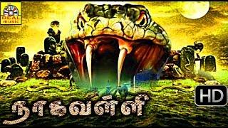 Tamil Supper Hit Movie | NAGA VALLI | Tamil Full Movie