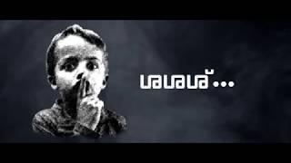 Shhh | Malayalam Shortfilm 2017 | HD