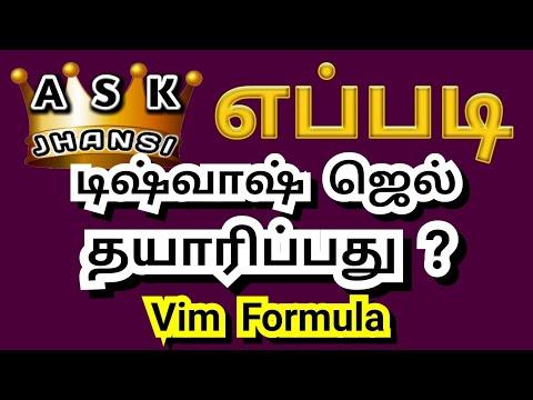 எப்படி விம் டிஷ்வாஷ் ஜெல் தயாரிப்பது How to Make Vim Dishwash Gel