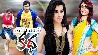 Tharuvata Katha Full Movie || 2016 Telugu Full Movie || Sonia Agarwal, Archana, Satya krishnan