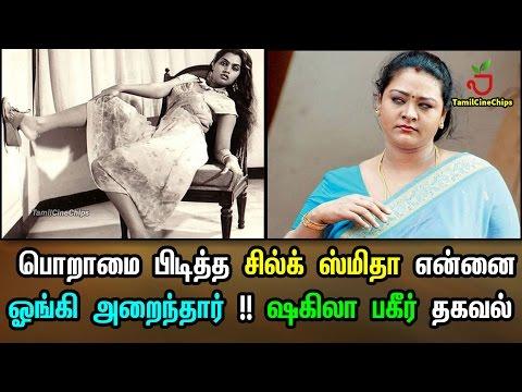 Xxx Mp4 பொறாமை பிடித்த சில்க் ஸ்மிதா என்னை ஓங்கி அறைந்தார் ஷகிலா பகீர் தகவல் Cinema News TamilCineChips 3gp Sex
