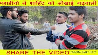 Pahadiyon ne shahid Kapoor ko sikhai garhwali | shahid Kapoor learning garhwali for his new movie |