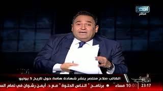 المصرى أفندى | الكاتب صلاح منتصر ينشر شهادة هامة حول 5 يونيو