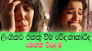 Vedanaawata visanduma Lingika rahas | Doctor Sri Lanka