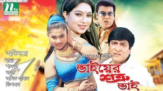 Popular Bangla Movie: Bhaier Shotru Bhai - Manna, Shabnoor & Dipjol