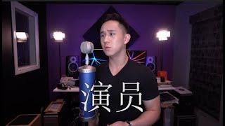 """演員"" -薛之謙 (Jason Chen Cover)"