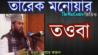 Towba/তওবা.  A Bangla waz By Tarek Monowar. Bangla waz Mahfil
