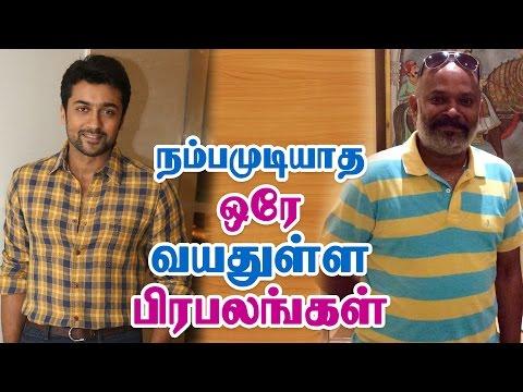 ஒரே வயதுள்ள பிரபலங்கள் - Tamil Actors in Same Age | You Wont Believe