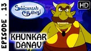 Khunkar Danav   Ep   13   Sinhasan Battisi   Kids Hindi Stories