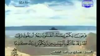 الجزء الرابع والعشرون (24) من القرآن الكريم بصوت الشيخ مشاري راشد العفاسي