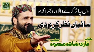 Saiyan Nazar Karam Qari Shahid Mahmood New Naats 2018-9