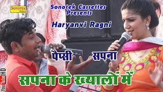 Sapna Ke Khyalo Mein || Pepsi Sharma || Haryanvi Ragni || सपना के ख्यालों में