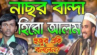 নাছর বান্দা হিরো আলম,হুজুর একি বললেন? Golam Rabbani Waz l Hero Alom l Mp