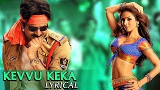 Kevvu Keka Full Song With Lyrics || Gabbar Singh Movie Songs || Pawan Kalyan, Shruti Haasan
