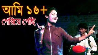 আমি ষোল পেরিয়ে গেছি বাবু গো । Ami Sholo periye Geci Babugo । stage song । concert song  hd