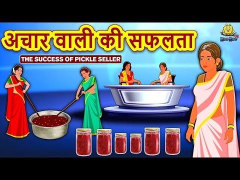 Xxx Mp4 अचार वाली की सफलता Hindi Kahaniya For Kids Stories For Kids Moral Stories Koo Koo TV Hindi 3gp Sex