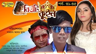 Beauty Queen (Episode 31-35)   Dharabahik Natok   Sadek Bacchu, Sabbir Ahmed, Tomalika   CD Vision