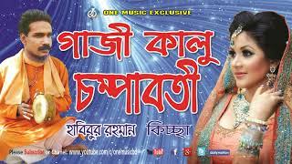 Gazi Kalu Chompaboti | Bangla kiccha pala Gaan | Baul Habibur Rahman