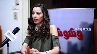 وشوشة   سارة التونسية تكشف عن سر نجاح الأعمال الفنية المصرية فى  الوطن العربى Washwasha